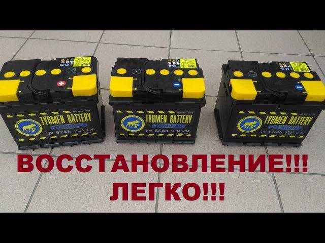 Восстановление автомобильного аккумулятора десульфатация пластин djccnfyjdktybt fdnjvj bkmyjuj frrevekznjhf ltcekmafnfwbz gkfc
