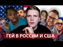 🏳🌈️ГЕЙ В ВИДЕОЧАТЕ АМЕРИКА VS РОССИЯ 18