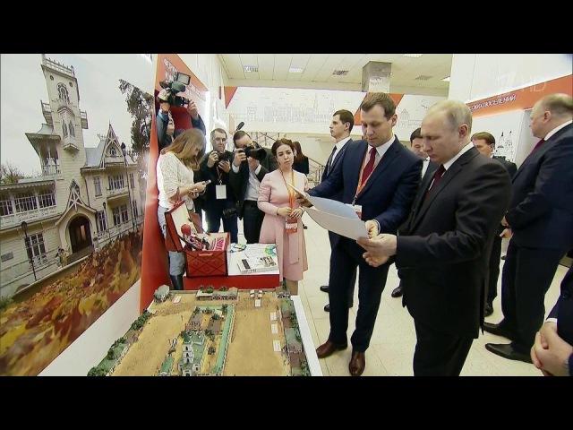 ВКоломне сучастием Владимира Путина состоялся Форум малых городов иисторических поселений