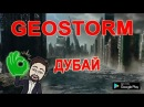 Дубай » Geostorm » Прохождение на русском языке #2 » Конец