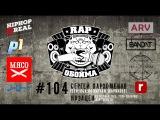 Rap Обойма #104 Сергей Пархоменко (Полиграф Шарикoff, Seryoga)