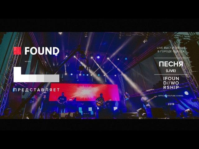 IFOUNDWORSHIP - Песня (Live in Odessa)