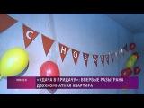В игре «Удача в придачу!» разыграна двухкомнатная квартира в Минске