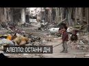 В Східному Алеппо військам Асада протистояли переважно ісламісти з «Аль-Нусра»