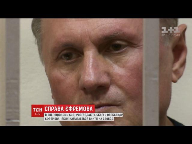 Єфремов намагається вийти на свободу Апеляційний суд розглядає скаргу екс-регіонала