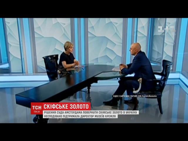 Рішення нідерландського суду підтримала директор Музеїв Московського Кремля