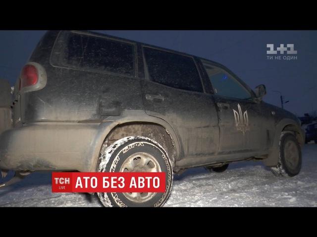 Правоохоронці пояснили, чому забирають подаровані бійцям АТО машини на штраф-майданчики