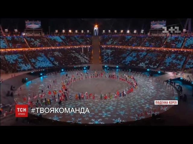 Грандіозне шоу-закриття Олімпійських ігор тривало дві години
