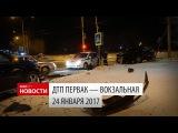 Komcity Новости — ДТП Первостроителей — Вокзальная, 24.01.17, 20:12