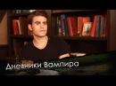 Интервью - Пол Уэсли говорит о Стефане в 8 сезоне сериала Дневники вампира Русская Озвучка