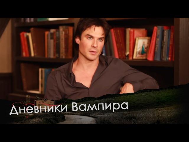 Интервью - Йен Сомерхолдер говорит о 8 сезоне сериала Дневники вампира (Русская Озвучка)