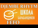 Как научиться играть на джембе How to learn to play the djembe Rhytm Fefo