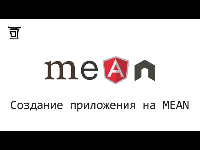 Создание приложения на MEAN5: Angular, CLI, Material NestJS
