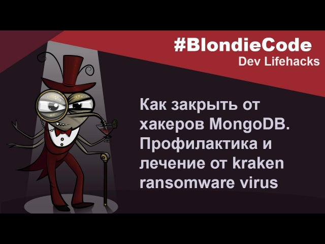 Как защитить MongoDB от хакерских атак. Профилактика и лечение от kraken ransomware virus.