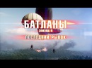Батланы. Эпизод 6: Последний рывок (Battlefield machinima)