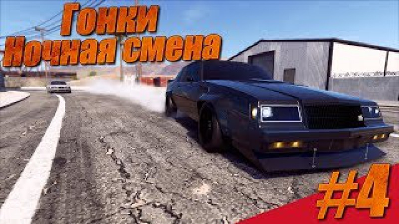 Need for Speed Payback Прохождение 4 - Гонки - Ночная смена - Buick GNX