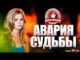 ПРЕМЬЕРА!!! АВАРИЯ СУДЬБЫ МЕЛОДРАМЫ НОВИНКИ 2016 - Русские фильмы и сериалы