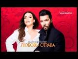 Жасмин и Денис Клявер - Любовь-отрава (Lyric Video)