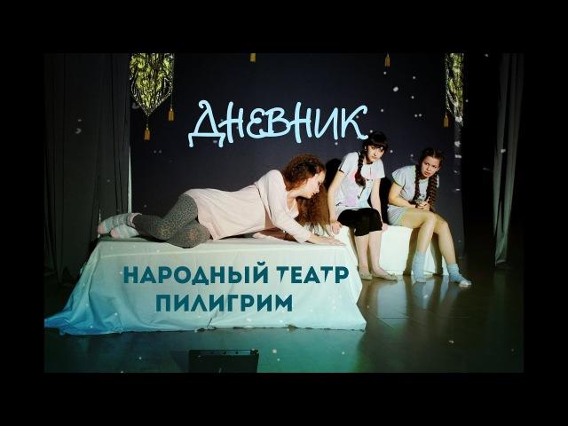 Дневник В. Комаровский, театр Пилигрим