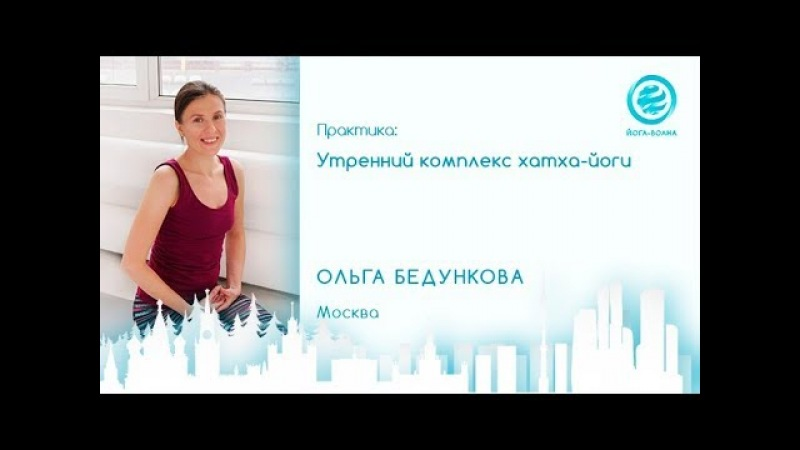 Утренний комплекс хатха йоги Ольга Бедункова