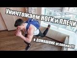 Качаем НОГИ и ПЛЕЧИ  в ДОМАШНИХ условиях!!!