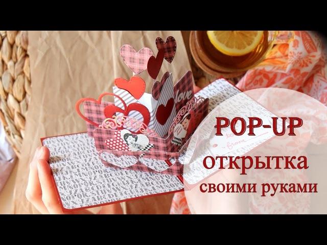 Поп-ап открытка на 14 февраля! Скрапбукинг мастер-класс! Pop-up card!
