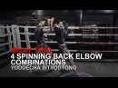 Muay Thai: 4 Spinning Back Elbow Combinations! | Evolve University
