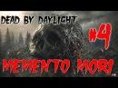 MEMENTO MORI - ПОМНИ О СМЕРТИ / МАНЬЯК УТКА СНОВА НА ОХОТЕ / POZITIVMC В DEAD BY DAYLIGHT