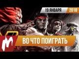 Во что поиграть на этой неделе — 19 января (Street Fighter 5: Arcade Edition, InnerSpace)