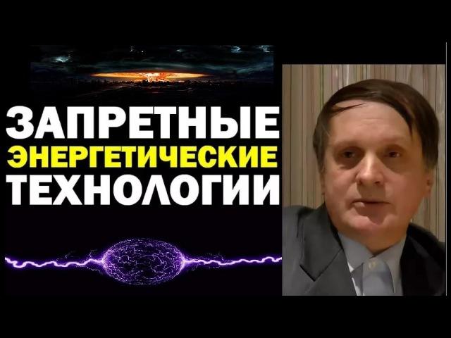 ЗАПРЕТНЫЕ ЭНЕРГЕТИЧЕСКИЕ ТЕХНОЛОГИИ (академик Салль С.А.)Холодный Ядерный Синтез