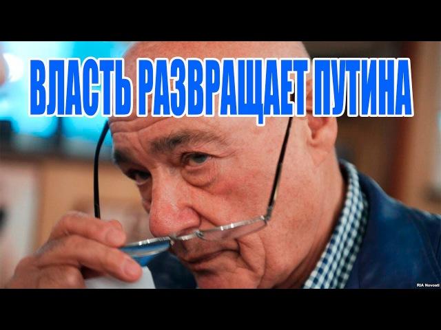 Познер о Путине абсолютная власть рaзвpащаeт