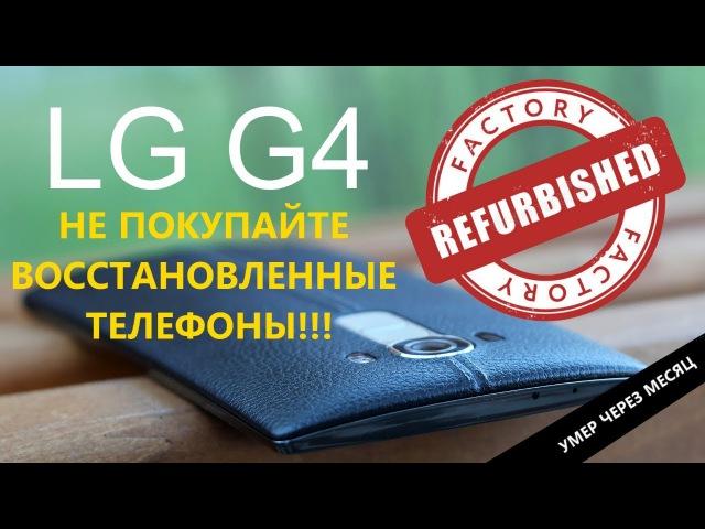 LG G4 Refurbished - Не покупайте восстановленные телефоны.