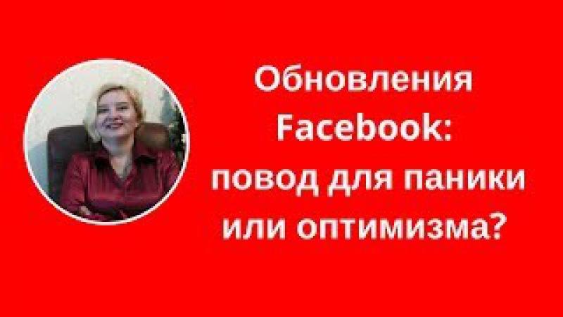 Обновления Facebook повод для паники или оптимизма