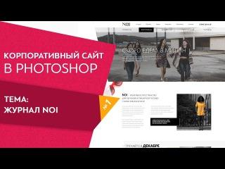 Обучение веб дизайну для начинающих Урок 1 Новостной журнал