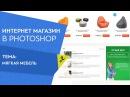 Как создать свой интернет магазин мягкой мебели Рисуем дизайн сайта с нуля Урок 2