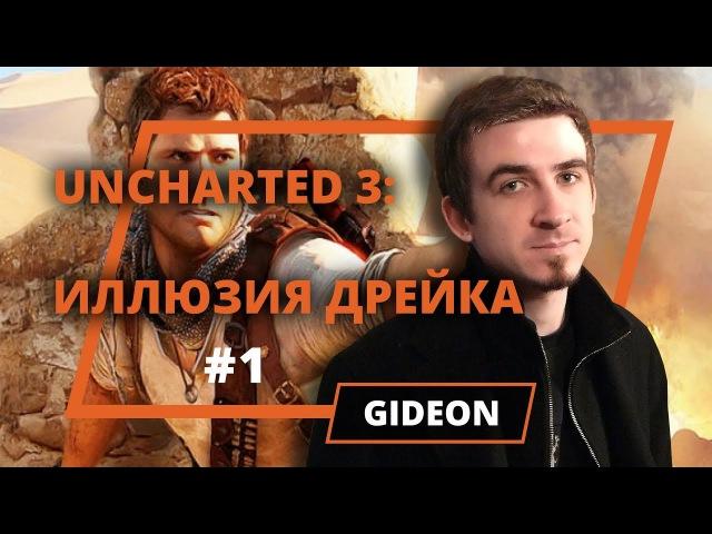 Uncharted 3: Иллюзия Дрейка - Gideon - 1 выпуск