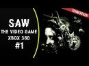 [Прохождение] | SAW: The Video Game (Пила) 1 | XBOX 360