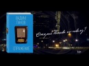 Буктрейлер по книге Вадима Панова «Отражение»