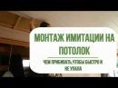 Монтаж покрашенной имитации бруса на потолок Штифты для пневмопистолета