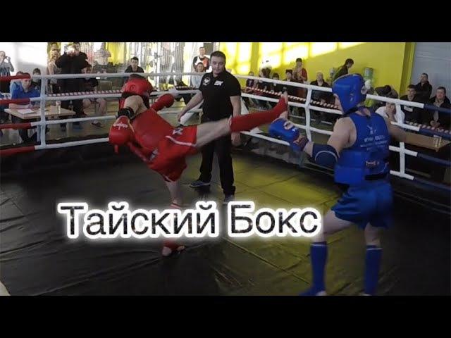 Ещё один из отборочных поединков по Тайскому Боксу.