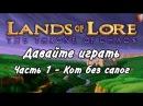 Давайте играть в Lands of Lore 1! 1 - Кот без сапог