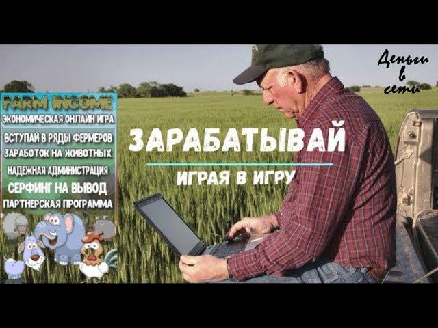 Farm-Income. Зарабатывай играя в ферму