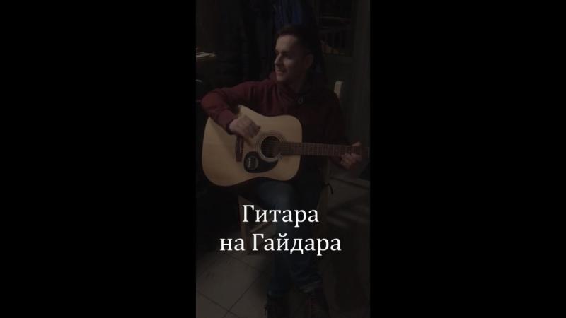 Гитарник на Гайдара 19 в ArhCoffeeCo