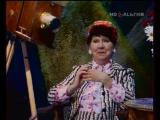 Будильник. Встреча с Риной Зеленой. (1977).
