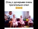 папа и три красавицы дочки))