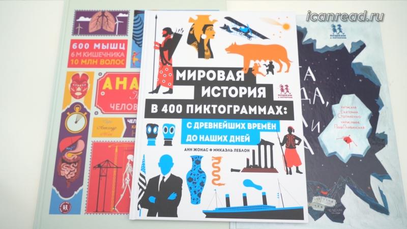 Анн Жонас. Мировая история в 400 пиктограммах с древнейших времён до наших дней