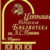 Pushkinka Biblioteka