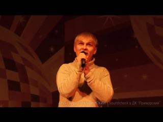 Александр ПОБЕДИНСКИЙ / Soundcheck в ДК