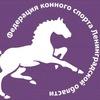 Федерация Конного Спорта Ленинградской области