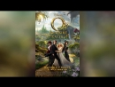 Оз Великий и Ужасный 2013 Oz the Great and Powerful
